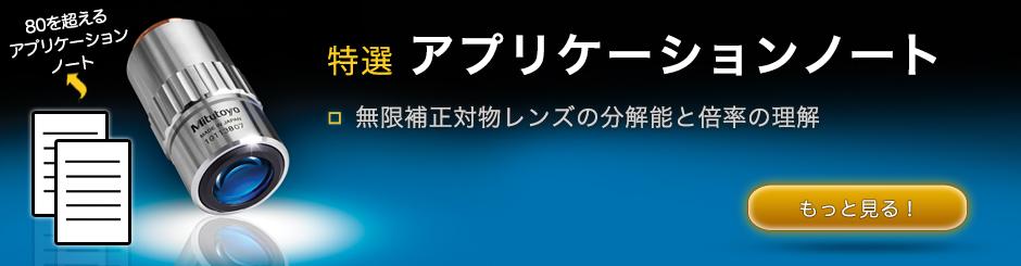 app-note-micrscopy_jp