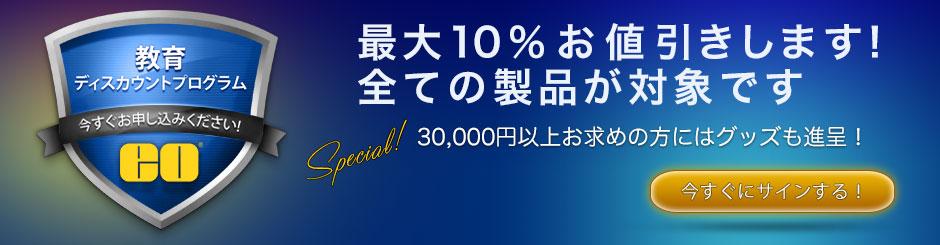 edu-discount_jp