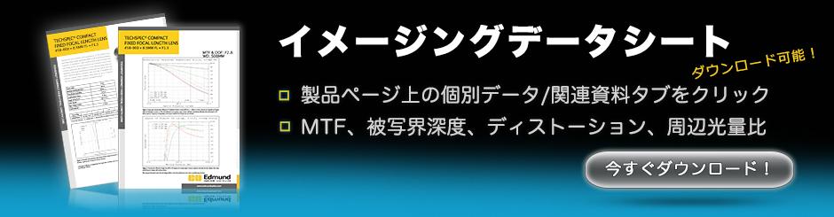 imaging-datasheets_jp